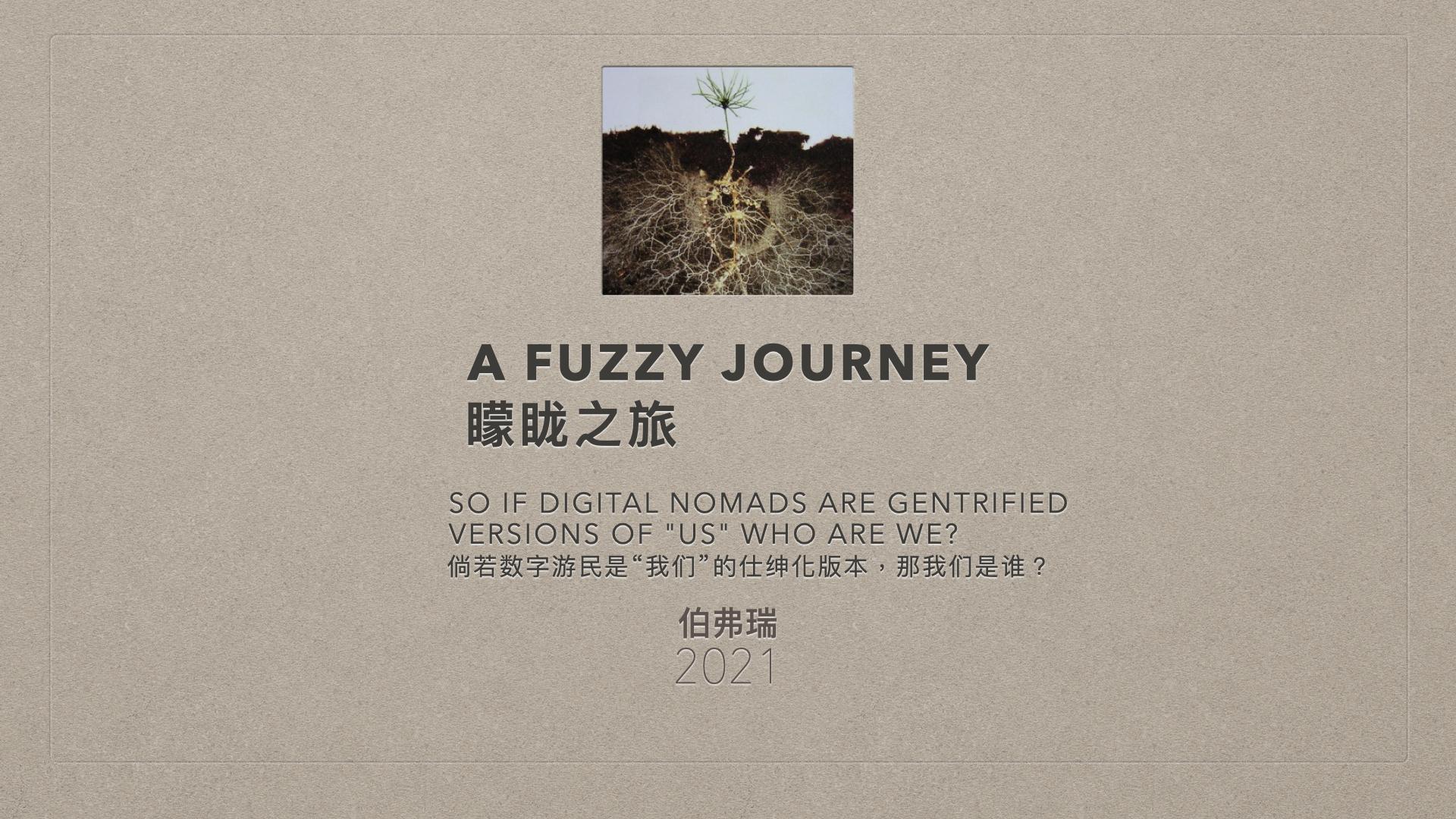 A Fuzzy Journey – 矇眬之旅
